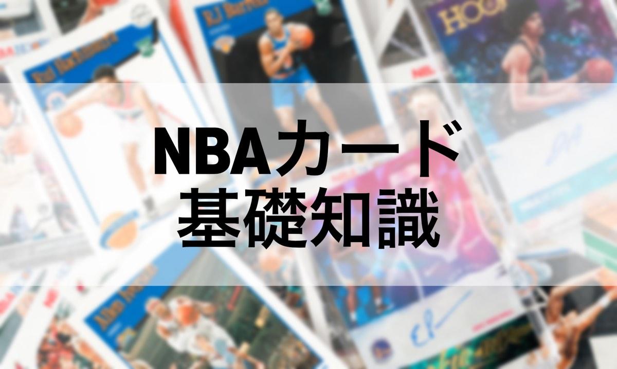 NBAトレーディングカードの基礎知識について学ぶ