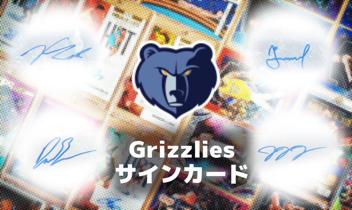 グリズリーズの選手達のサインカードが少しずつ集まってきました。