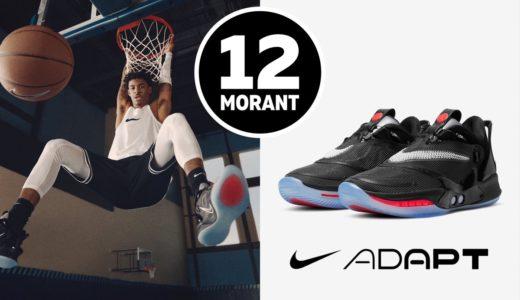 ジャ・モラントが着用する未来感満載のバッシュ。Nike ADAPT BB 2.0