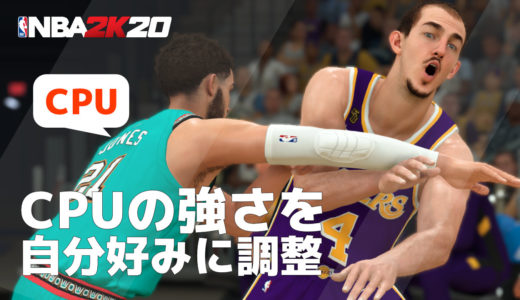 NBA2K20でCPUの強さを自分好みに変えるスライダー調整