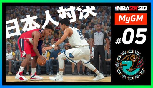 【NBA2K20】MyGM#005 八村塁 VS 渡邊雄太の日本人対決が実現!