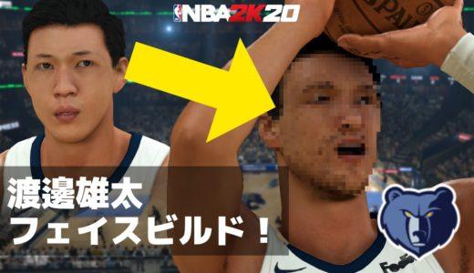 NBA2K20マイキャリアでも使える渡邊雄太選手のフェイスビルドを考える。