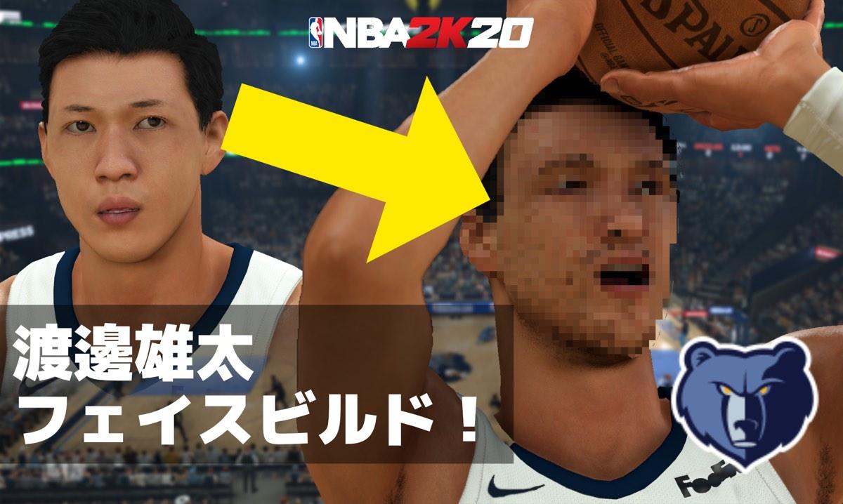 2k20 マイ キャリア おすすめ 【マイキャリア】NBA 2K20が楽しくて仕方がない。【ビルド】