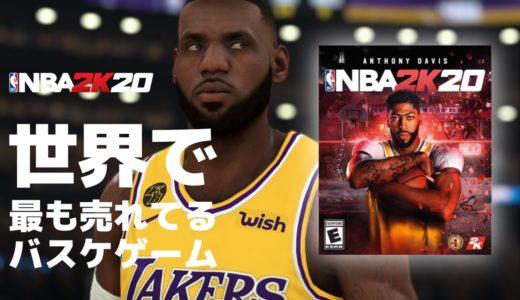 世界一売れてるバスケゲーム「NBA2K20」の魅力を語る!あなたはPS4とSwitchどっち派?