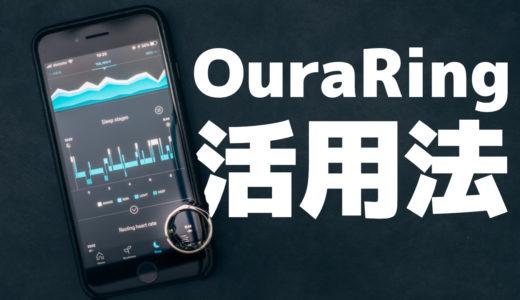 OuraRing2(オーラリング)の活用方法!実際に自分の健康状態や睡眠の質を分析してみた。